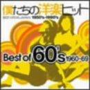 僕たちの洋楽ヒット Best Of 60's 1960‾69 ユーチューブ 音楽 試聴