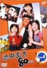 池中玄太80キロ Vol.4 [DVD]