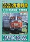 さようなら久大本線の客車列車 DVD-BOX