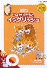 ライオンたちとイングリッシュ o ~迷子の石~ [DVD]