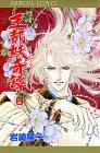王都妖(あやかし)奇譚 (6) (Princess comics)