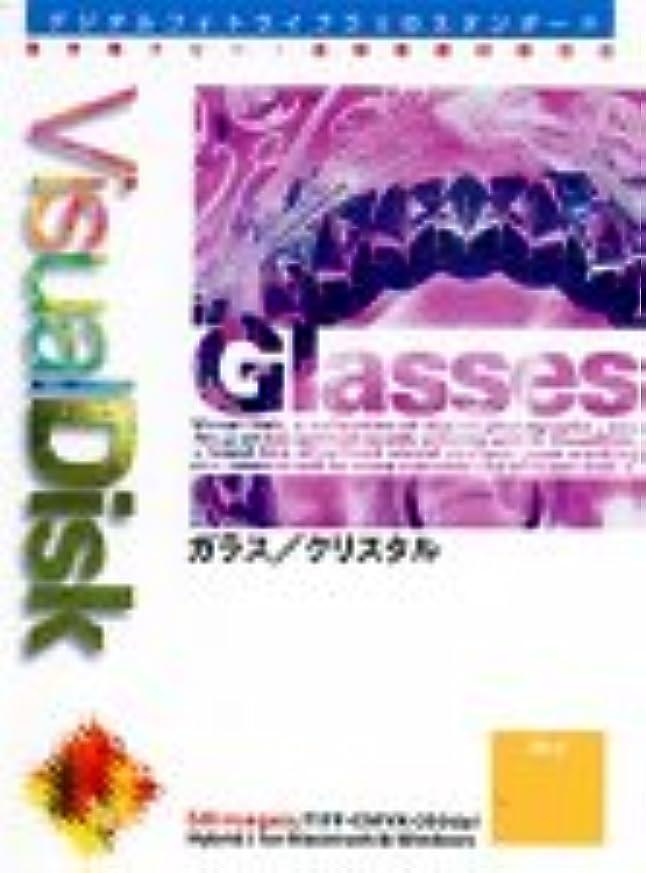 アベニュートーク平らなVisualDisk ガラス/クリスタル