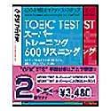 TOEIC TEST スーパートレーニング 2巻セツト