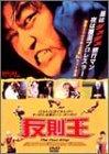 反則王 [DVD] 画像