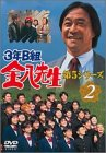 3年B組金八先生 第5シリーズ Vol.2 [DVD]