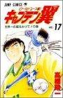 キャプテン翼―ワールドユース編 (17) (ジャンプ・コミックス)