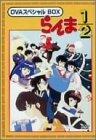 らんま1/2 OVAシリーズ BOXセット [DVD]