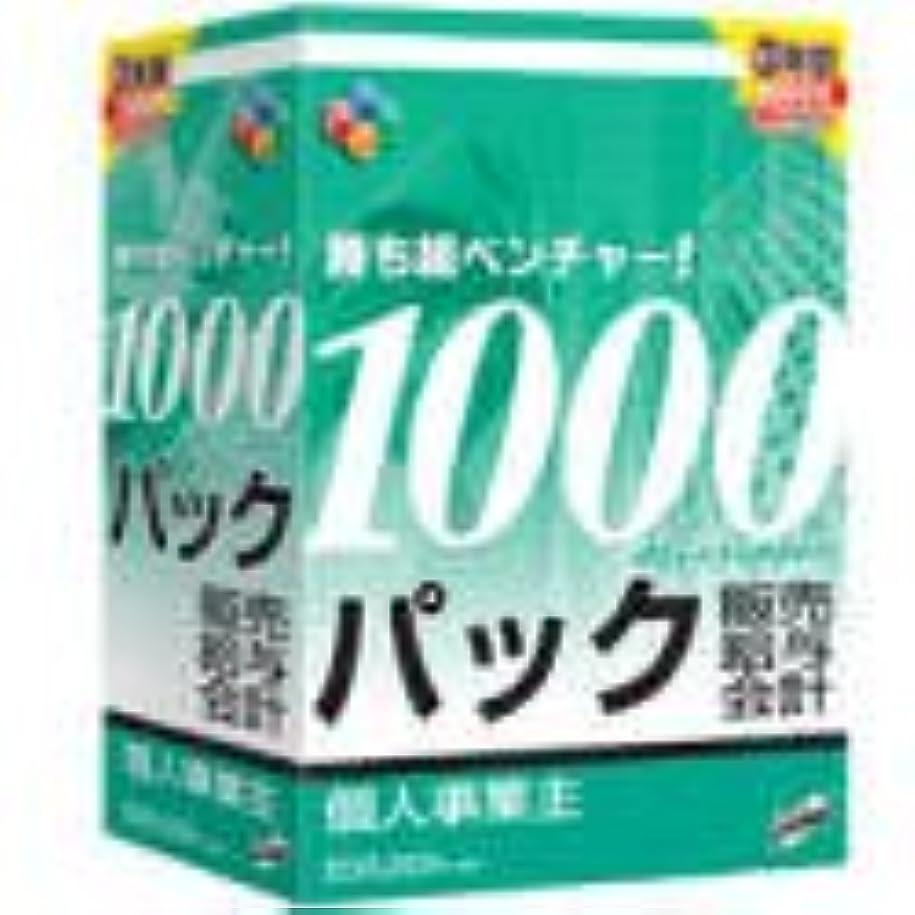 ガチョウよろしく同級生勝ち組ベンチャー! 1000days supportパック 個人事業主