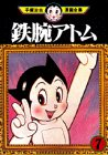 鉄腕アトム(7) (手塚治虫漫画全集 (227))