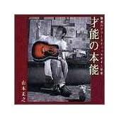魅惑のアコースティックギター伴奏 才能の本能