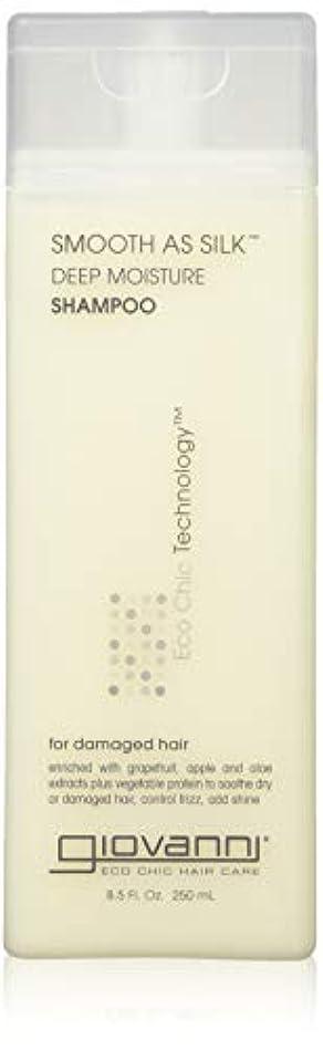 しがみつく部分正当化するgiovanni(ジョバンニ) スムーズアズシルク モイスチャー シャンプー 250ml