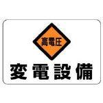 ユニット 電気関係標識 高電圧変電設備 エコユニボード 300×450mm 32506