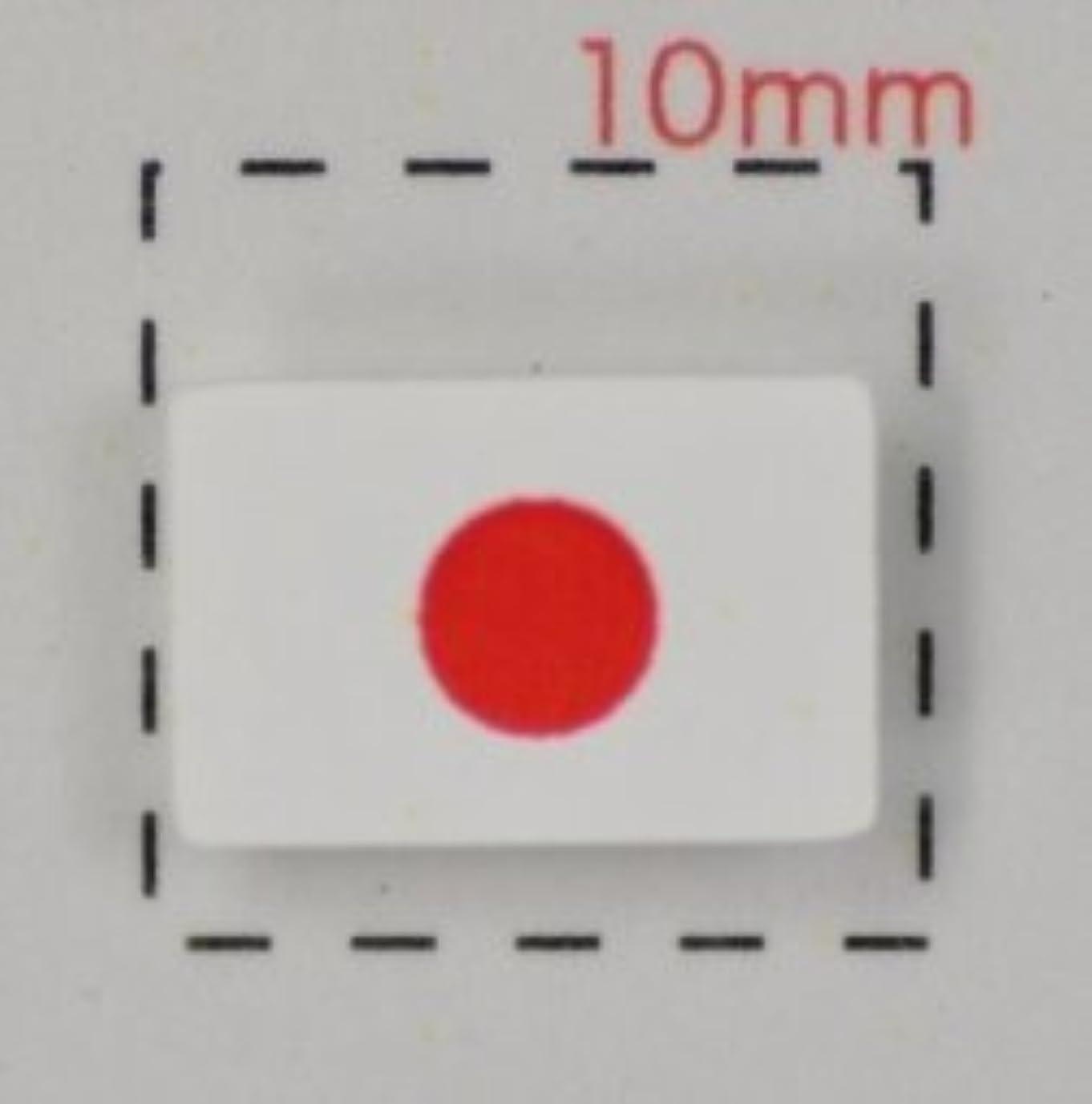 検出する防水キャッシュ【日本国旗?日本代表 ネイルシール】日の丸/1シート9枚入