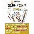 日本ソフトウエア 繁盛POP 定食屋さん