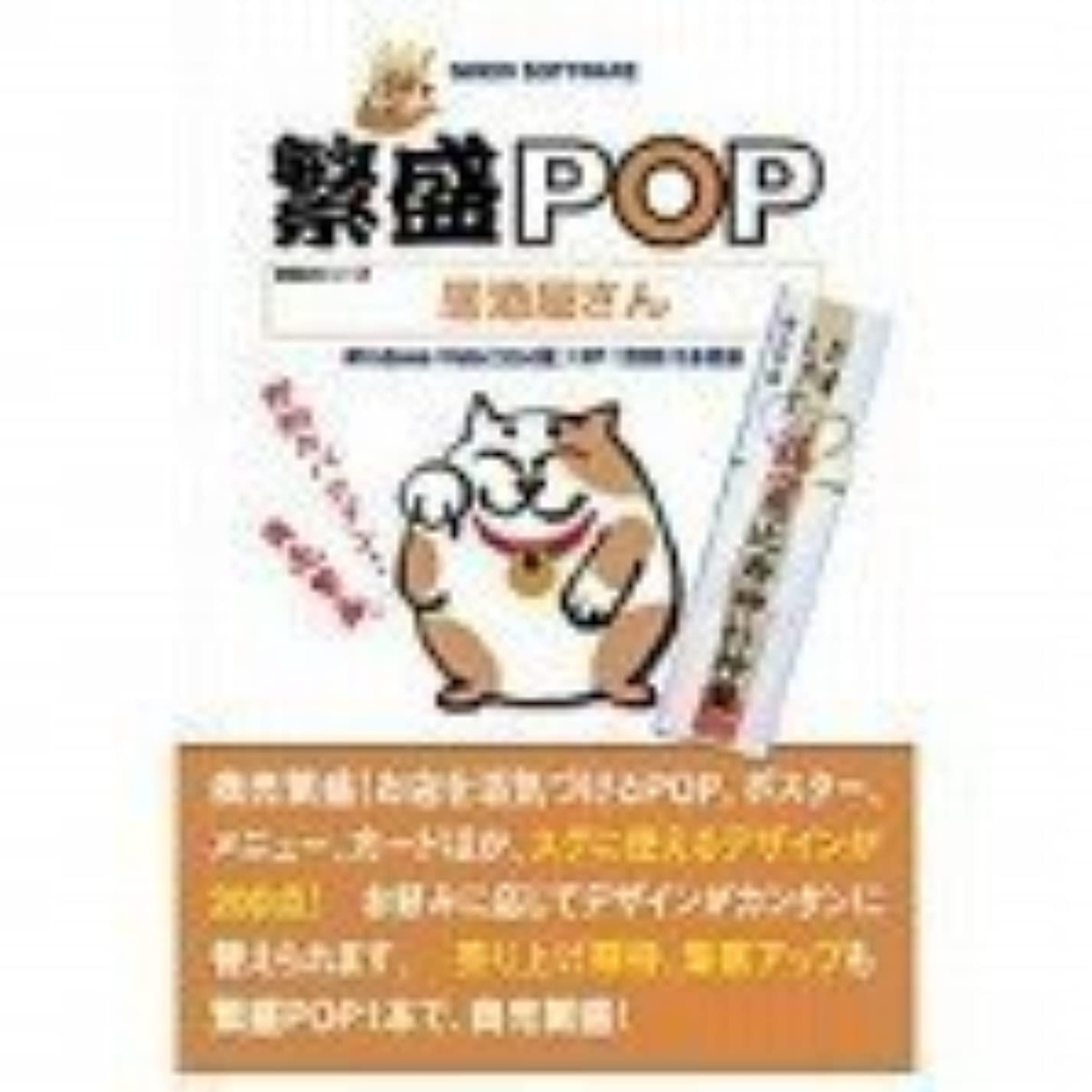 工夫する短くする狂人日本ソフトウエア 繁盛POP 居酒屋さん