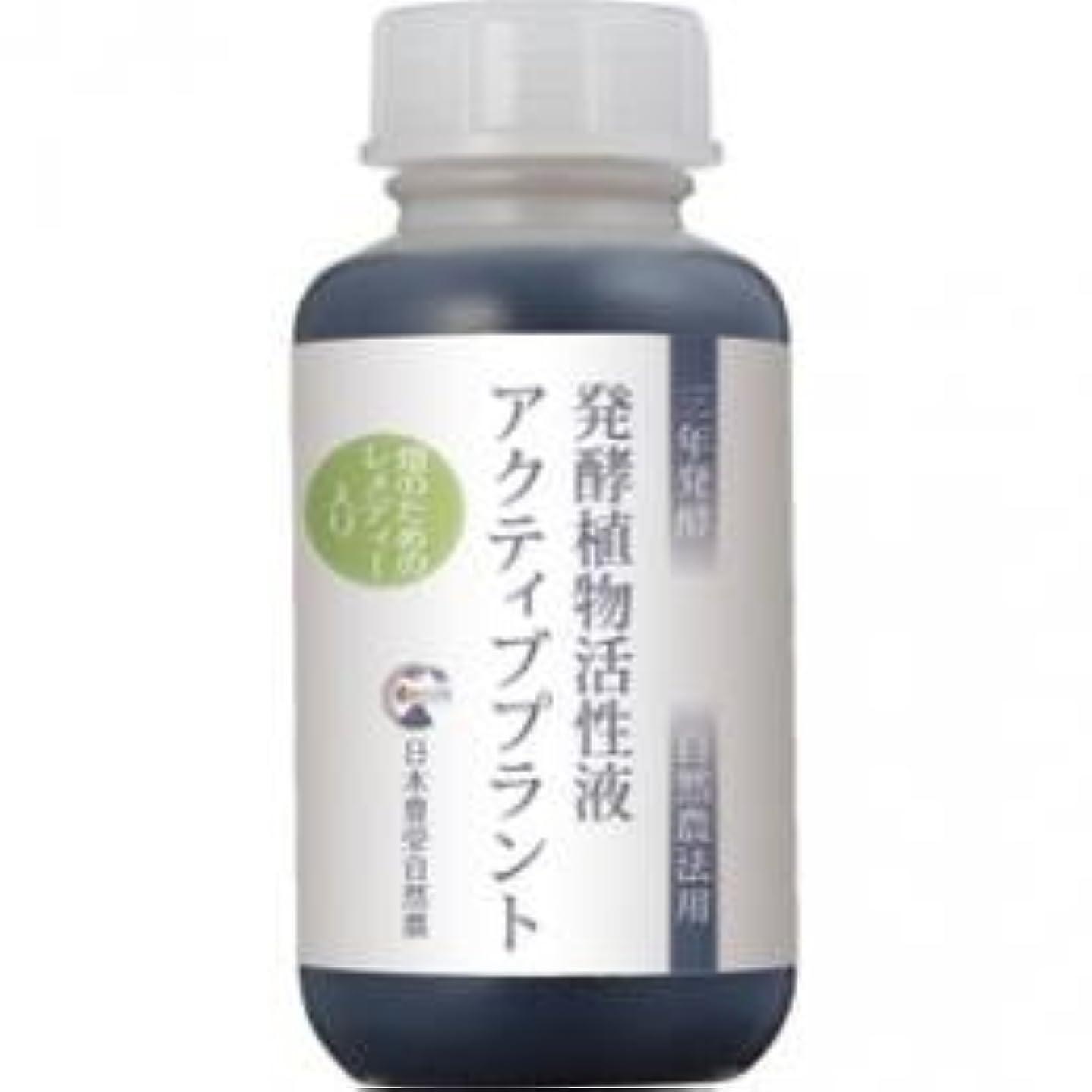 脇に呼吸する近代化する発酵アクティブプラント(植物活性液)