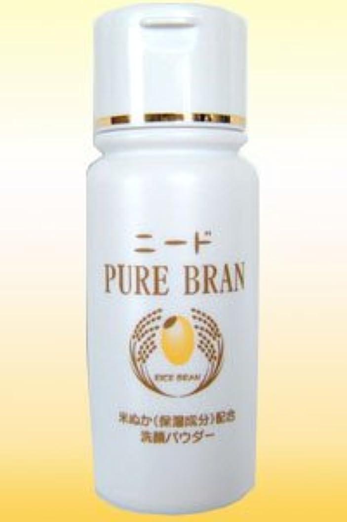 全国どれ梨ニードピュアブラン洗顔パウダー〔90g〕お米の国ならではの米ぬか化粧品ができました