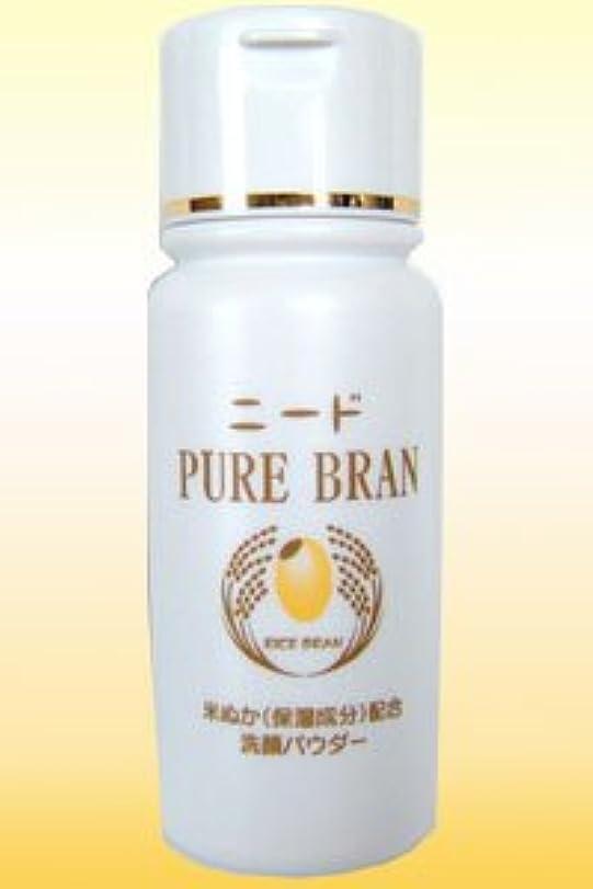 ニードピュアブラン洗顔パウダー〔90g〕お米の国ならではの米ぬか化粧品ができました