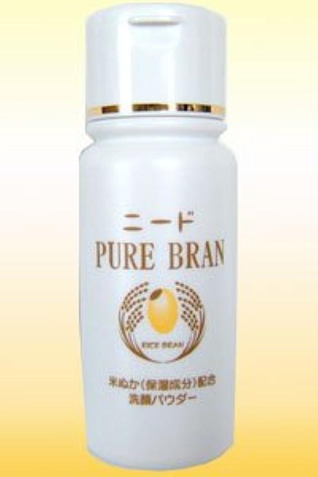 全体感謝祭リサイクルするニードピュアブラン洗顔パウダー〔90g〕お米の国ならではの米ぬか化粧品ができました