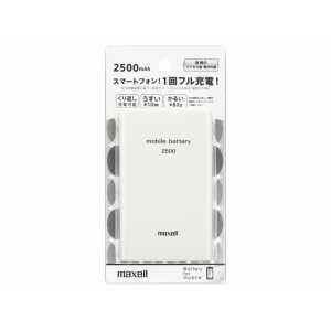 日立マクセル マクセル 〔maxell 〕 モバイルバッテリー 2500mAh MPC-C2500WH ホワイト