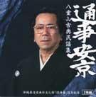 八重山古典民謡集 通事安京(とお�