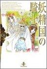 妖精国(アルフヘイム)の騎士 (20) (秋田文庫)
