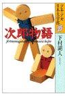 次郎物語 第1部 (少年少女日本文学館25)
