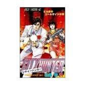 シティーハンター (第21巻) (ジャンプ・コミックス)