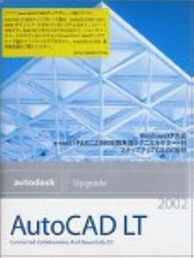 香港広がり彼女AutoCAD LT 2002 60日無償テクニカルサポート付 アップグレード版