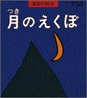 月のえくぼ (漢字の絵本)