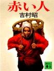 赤い人 (講談社文庫)