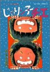 じゃりン子チエ―チエちゃん奮戦記 (8) (アクション・コミックス)(9784575812077)