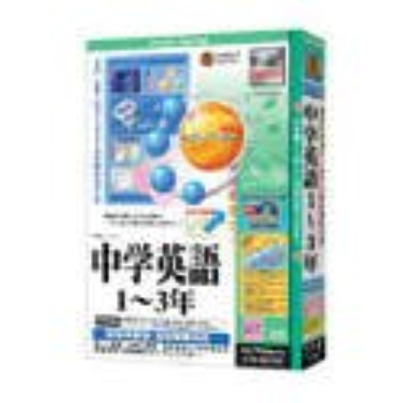 別れる細いアルコーブmedia5 Special Version 4 中学シリーズ 中学英語 1~3年