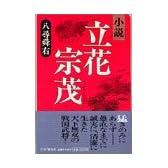 小説 立花宗茂