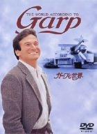ガープの世界 [DVD]の詳細を見る