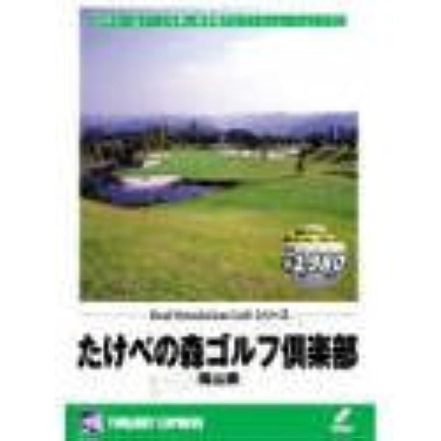 修羅場の中でアジャリアルシミュレーションゴルフシリーズ 国内コース 8 たけべの森ゴルフ倶楽部 岡山県