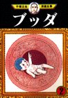 ブッダ(2) (手塚治虫漫画全集)