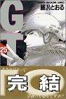 GTO 第25巻