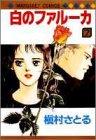 白のファルーカ (7) (マーガレットコミックス)の詳細を見る