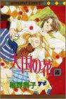 天国の花 4 (マーガレットコミックス)