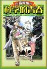 Dr.猫柳田の科学的青春―空想科学大戦!SPECIAL EDITION (第5集)