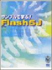 サンプルで学ぶ!Flash5J