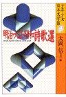 明治・大正・昭和詩歌選 少年少女日本文学館 (8)