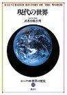ビジュアル版・世界の歴史〈20〉現代の世界