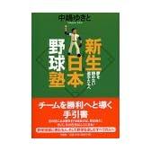 新生日本野球塾 夢を諦めない選手たちへ
