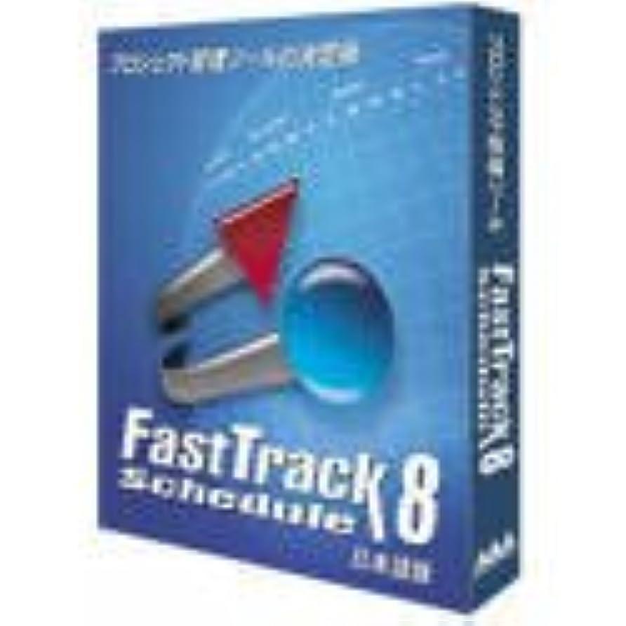 良心レイアハンドブックFastTrack Schedule 8 日本語版 for Macintosh