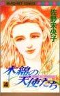 木綿の天使たち 4 (マーガレットコミックス)