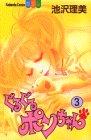 ぐるぐるポンちゃん (3) (講談社コミックスフレンドB (1129巻))