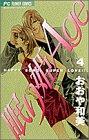 眠り姫age 4 (フラワーコミックス)