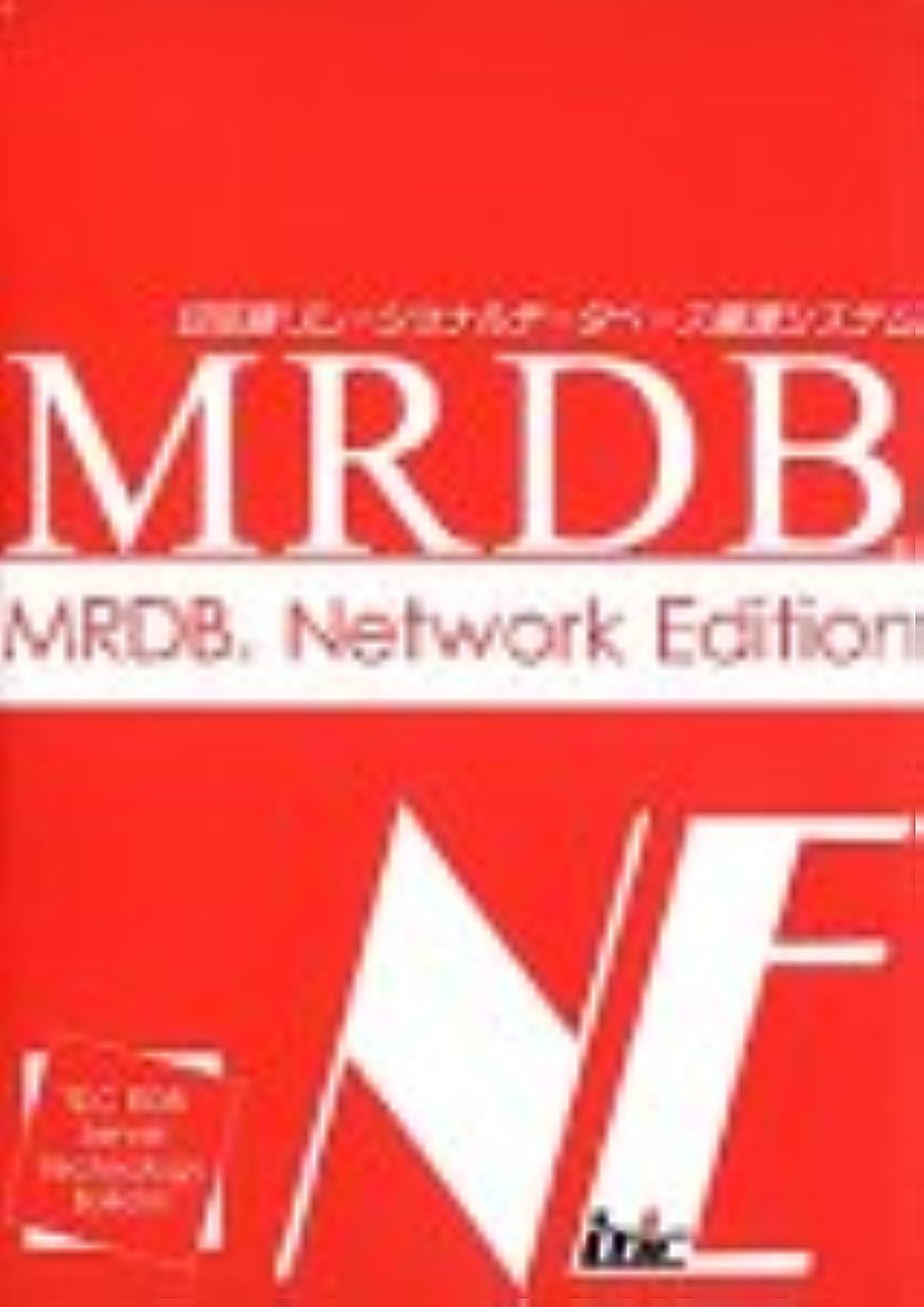 前任者単なるコンソールMRDB NE 実行専用システム 5本セット